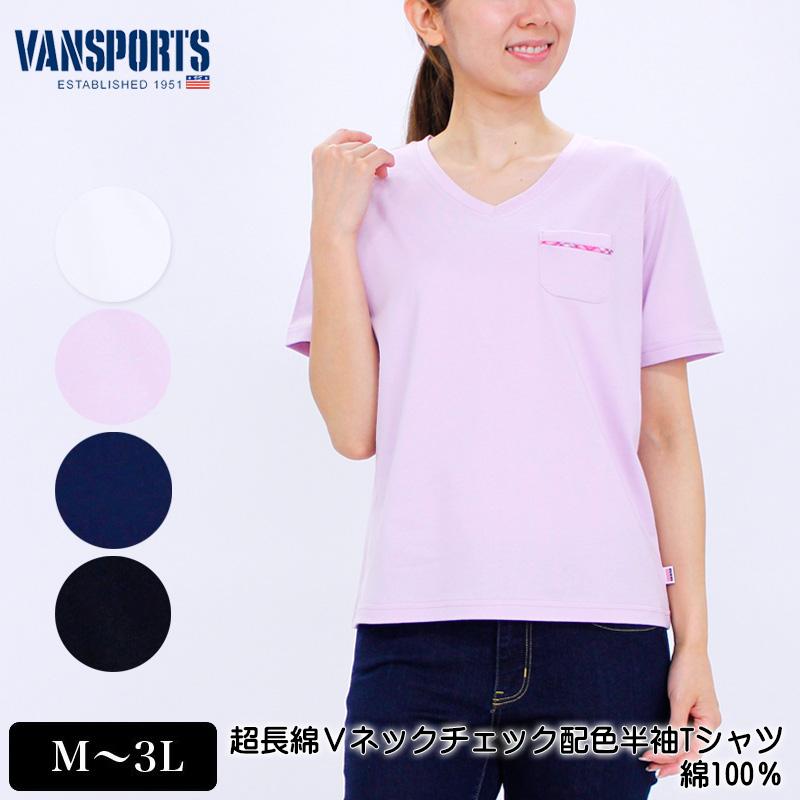 チェック配色がおしゃれな綿Tシャツ ポケットがかわいい トラスト スポーティ ベーシック 大きいサイズ ウォーキング カジュアル ミセスにも Tシャツ 半袖 VANSPORTS バンスポーツ Vネックチェック配色Tシャツ レディース 3L LL オフ tシャツ ネイビー ポケット付き プレゼント 綿100% 超長綿 L M クロ 夏 ライトパープル 202024w