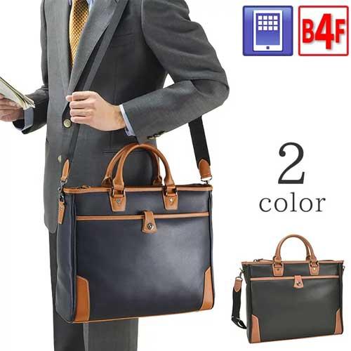 【ノベルティプレゼント+クーポンで最大8%OFF】ビジネスバッグ 平野鞄 ビジネスバッグ ブリーフケース メンズ B4ファイル a4 メンズ 出張 通勤バッグ 黒 紺 ハミルトン HAMILTON 26637