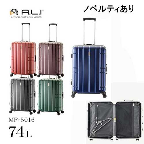 アジアラゲージ スーツケース アジア・ラゲージ A.L.I キャリーケース ノベルティ対象商品 74リットルALI Max G アリマックスジー 5~7泊 ストッパースイッチ 前輪ストッパー 50mm径ダブルホイールキャスター YKK社製 織り込みファスナー TSA 旅 スーツケース