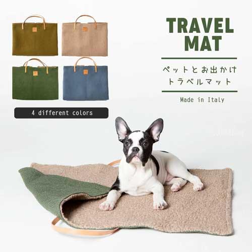 トラベルマット(スティーブ・ジュート) 全4色 広げるとマットになるトラベルバッグ STIVE サイズ:70x95cm ペット用 旅行 ピクニック 散歩 2.8 duepuntootto Maison Pou