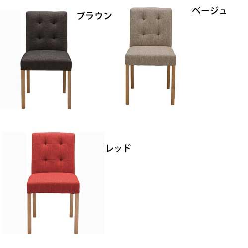 25%OFF特別価格 インテリア デザイナーズ家具 ROOM ESSENCE CL-812 東谷ダイニングチェア モデルルーム アウトドア 椅子 チェアー デザイン 家具 新生活応援 新生活 入学 入社 関家具 好きにおすすめ
