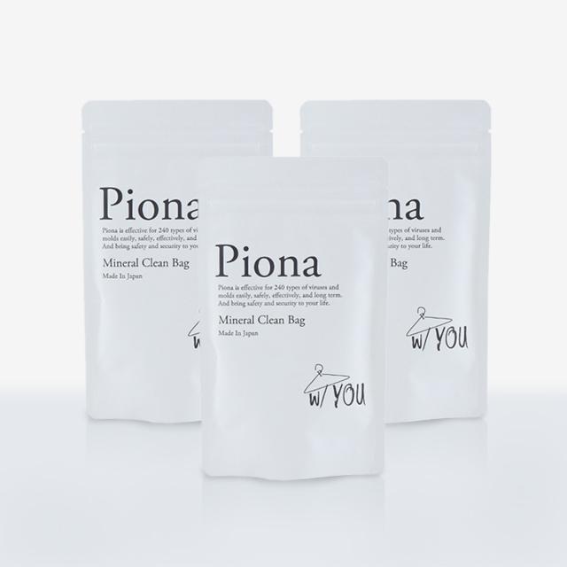 【送料無料】Pionaミネラルクリーンバッグ 3個セット
