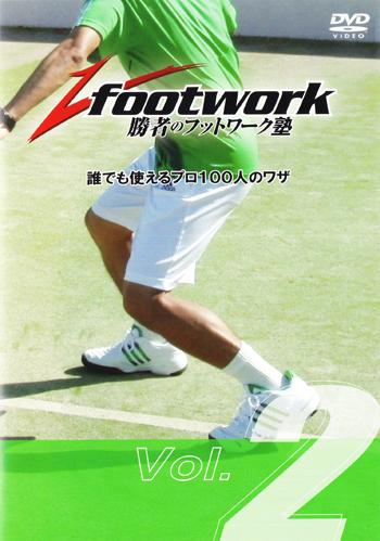 【テニス上達DVD】勝者のフットワーク塾 vol2 「ピンチをチャンスに変えるフットワーク」※解説本付 Vfootworkシールプレゼント