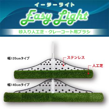 【砂入り人工芝・クレーコート用】コートブラシ イージーライト(Easy Light)幅140cmタイプ