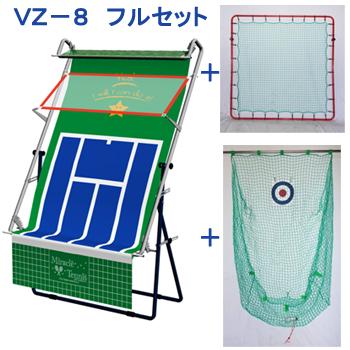 ミラクルテニス VZ-8 フルセット 高バウンドストローク、サーブ&ボレー ★送料無料★幅2m奥行5mで楽しめる!ソフトテニスもOK!