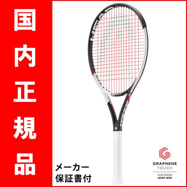 【SALE★在庫限り】テニスラケット ヘッド(HEAD) グラフィン・タッチ・スピード・エス(Graphene Touch SPEED S) 231837 ※スマートテニスセンサー対応