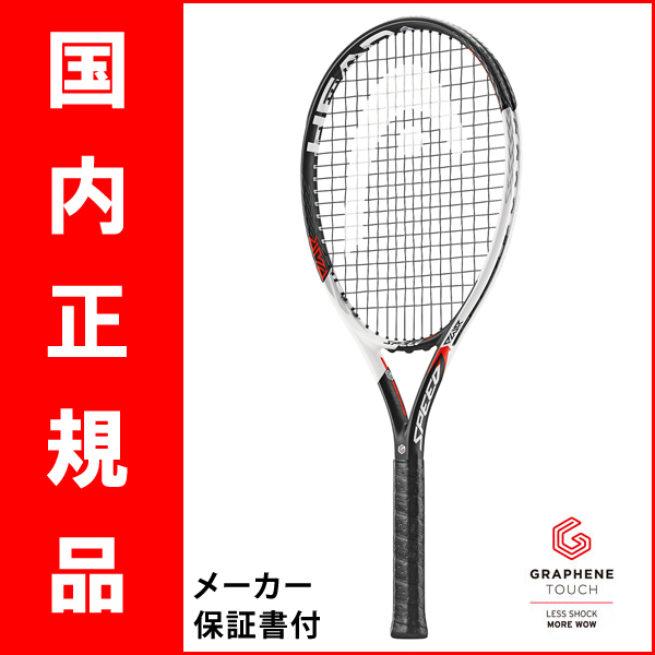 【SALE★在庫限り】テニスラケット ヘッド(HEAD) グラフィン・タッチ・スピード・パワー(Graphene Touch SPEED PWR) 233007 ※スマートテニスセンサー対応