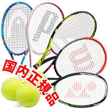 すぐテニSET/ジャスト1万円のラケットセット 一流メーカーの硬式テニスラケット20本から選べる。これからテニスを始める人も、復活組にも嬉しいセット!