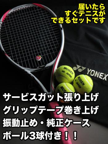 【新品、本物、当店在庫だから安心】 すぐテニSETその2/ジャスト1万円のラケットセット 一流メーカーの硬式テニスラケット24本から選べる。これからテニスを始める人も、復活組にも嬉しいセット!, 福島そらや:2c135eb8 --- canoncity.azurewebsites.net