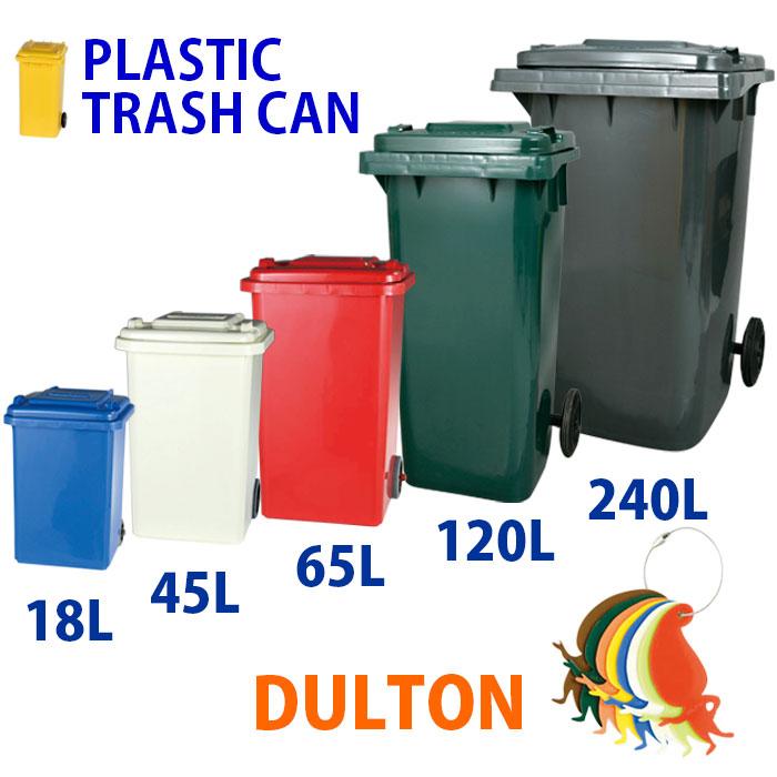 DULTON ダルトン プラスチックトラッシュカン240L【ゴミ箱・ダストボックス・分別】P39