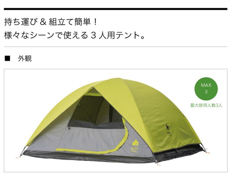 LOGOS ロゴス ROSY i-Link サンドーム M [ 71805019 ]