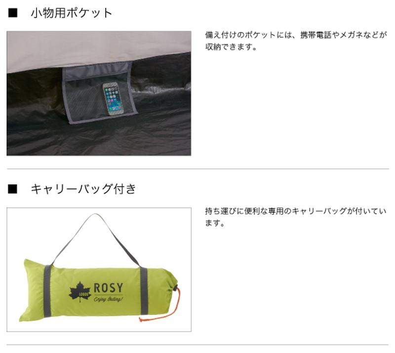 LOGOS ロゴス ROSY ツーリングドーム [ 71806004 ]