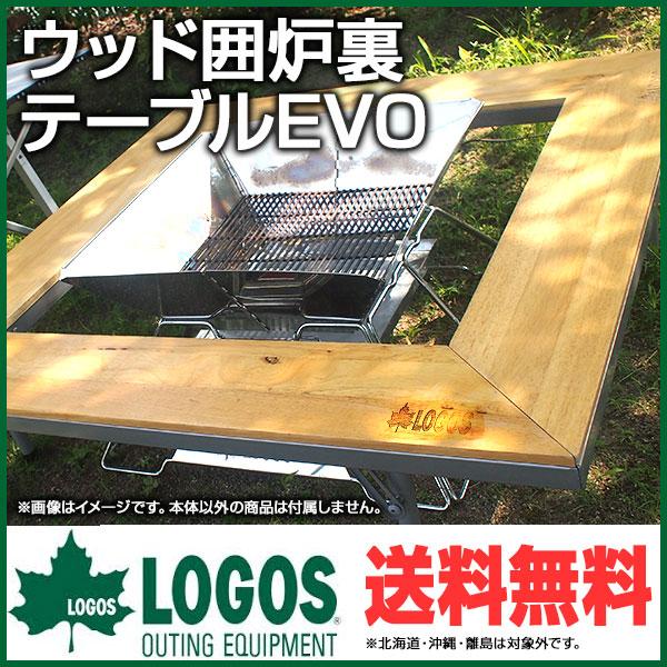 LOGOS ロゴス ウッド囲炉裏テーブルEVO [ 81064124 ](バーベキュー&クッキング)