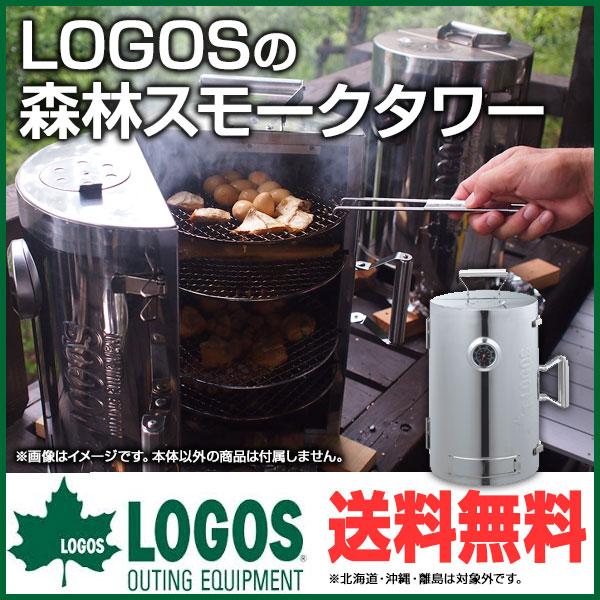 [ギフト/プレゼント/ご褒美] LOGOS ロゴス LOGOSの森林 スモークタワー オンラインショップ 81066000 クッキング バーベキュー