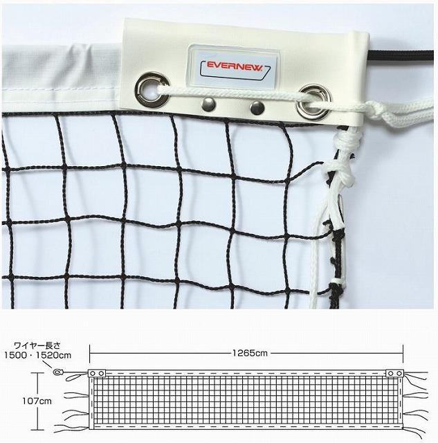エバニュー ソフトテニスネットST105(EKE587)