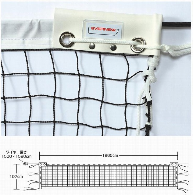 エバニュー ソフトテニスネットST107(EKE589)
