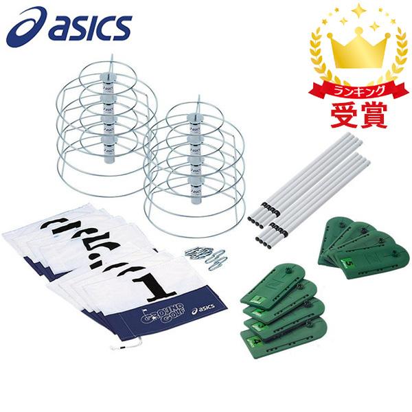 アシックス グラウンドゴルフ GG 8ホールセット 3283A026-960 asics
