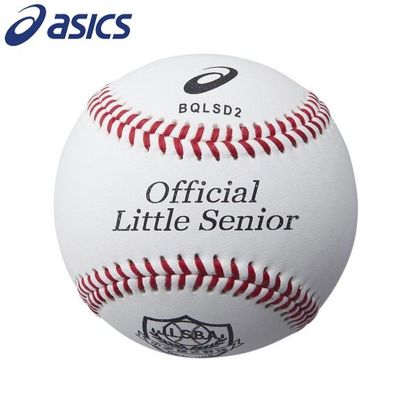アシックスベースボール(asics/野球) リトルシニア試合用(1ダース) BQLSD2-01