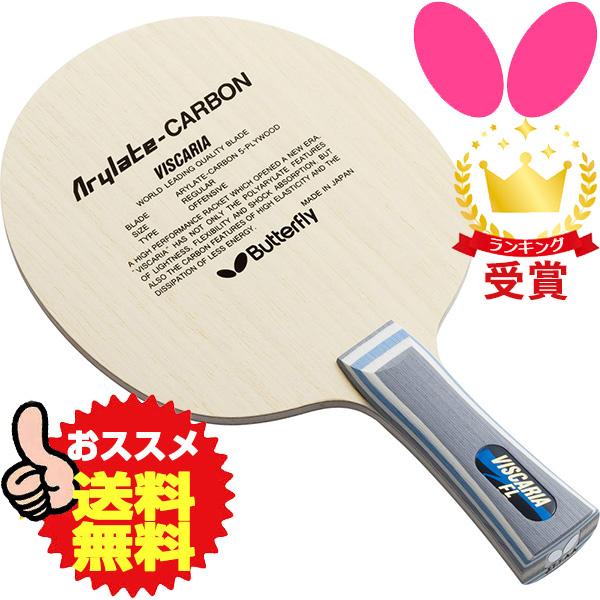 バタフライ(Butterfly) シェークラケット VISCARIA FL(ビスカリア フレア) 卓球 ラケット 30041