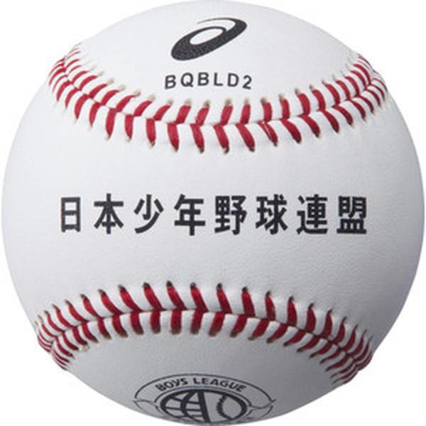 アシックスベースボール(asics/野球) ボーイズリーグ試合用(1ダース) BQBLD2-01