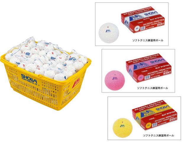アカエム ソフトテニスボールカゴ入りプラクティスボールS.S 【10ダース】 超お買い得!