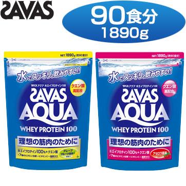 SAVAS(ザバス) CA1329 CA1339 アクア ホエイプロテイン100(1890g/90食分) 【BODYMAKE】