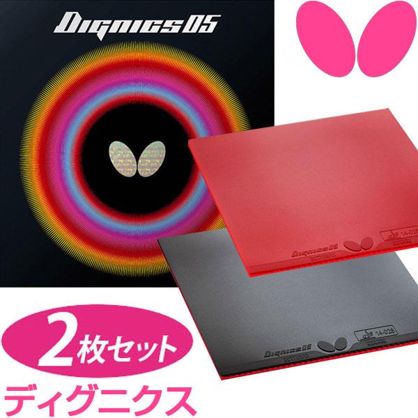 【お得な2枚セット】Butterfly(バタフライ) 卓球 ラバー ディグニクス 05(DIGNICS) タマス BF-06040(あす楽即納)