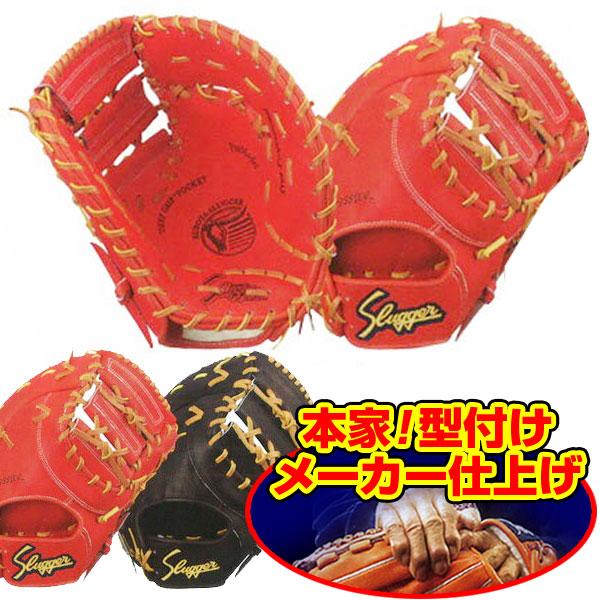 【湯もみ型付け】久保田スラッガーによるメーカー仕上げ! 硬式野球用グラブ ファーストミット FP-33 一塁手用