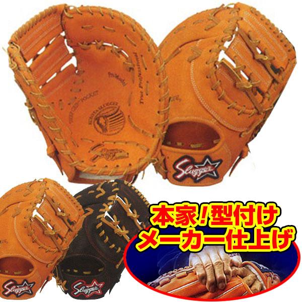 【湯もみ型付け】久保田スラッガーによるメーカー仕上げ! 少年軟式野球用グラブ ファーストミット JFSP 一塁手用(ジュニア)