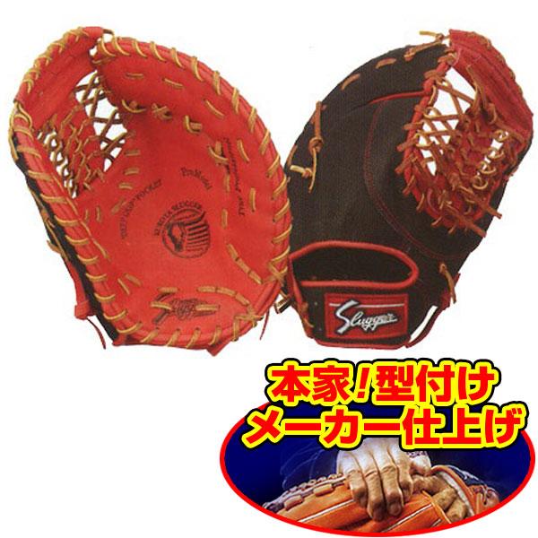 【湯もみ型付け】久保田スラッガーによるメーカー仕上げ! 軟式野球用グラブ ファーストミット KSF-233 一塁手用