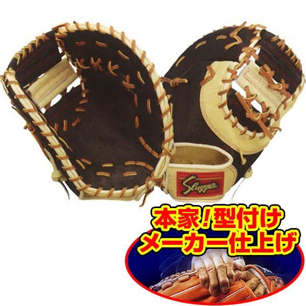 【湯もみ型付け】久保田スラッガーによるメーカー仕上げ! 軟式野球用グラブ ファーストミット KSF-333 一塁手用