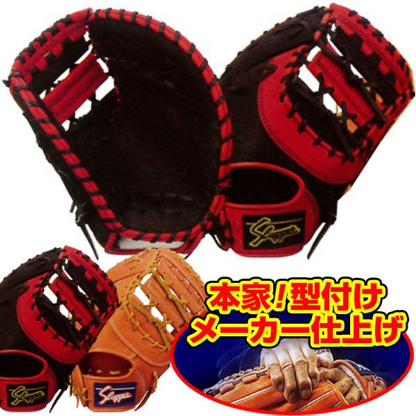 【湯もみ型付け】久保田スラッガーによるメーカー仕上げ! 軟式野球用グラブ ファーストミット KSF-INB 一塁手用