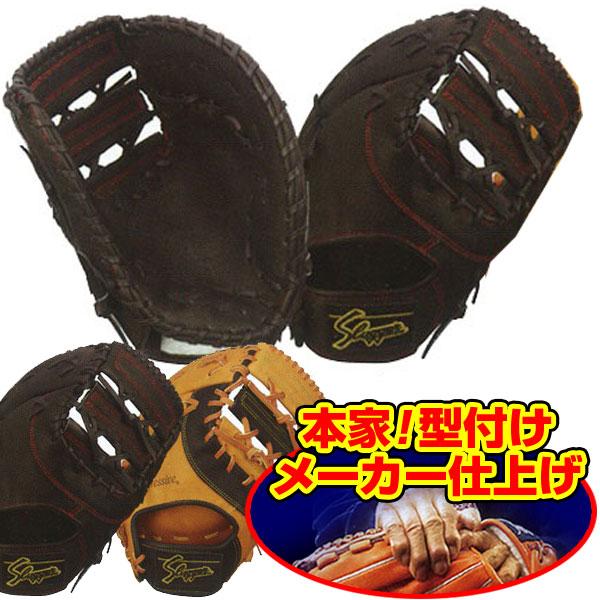 【湯もみ型付け】久保田スラッガーによるメーカー仕上げ! 軟式野球用グラブ ファーストミット KSF-ZUR 一塁手用