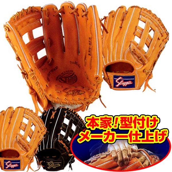 【湯もみ型付け】久保田スラッガーによるメーカー仕上げ! 軟式野球用グラブ KSN-SPS 外野手用(中)