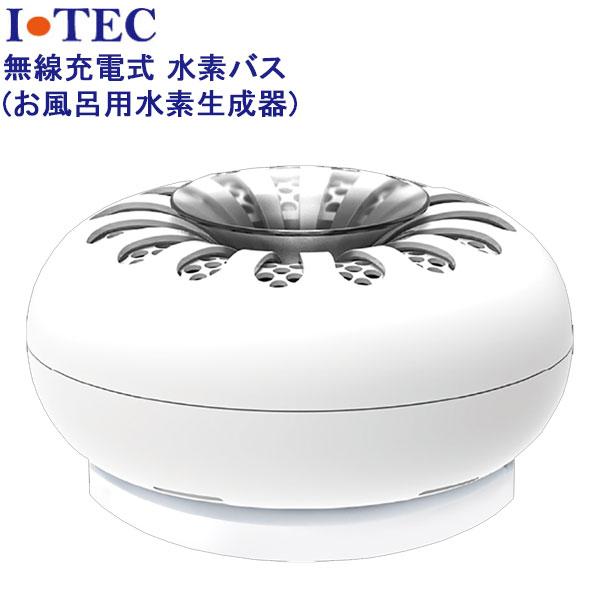 出色 無線充電式 水素バス お風呂用水素生成器 チタン プラチナ4N使用 TEC アイテック ブランド買うならブランドオフ I