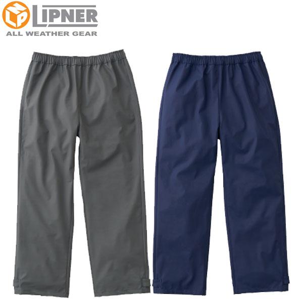 ロゴス(LOGOS)LIPNER リプナー 超耐水レインパンツ カイル 28739