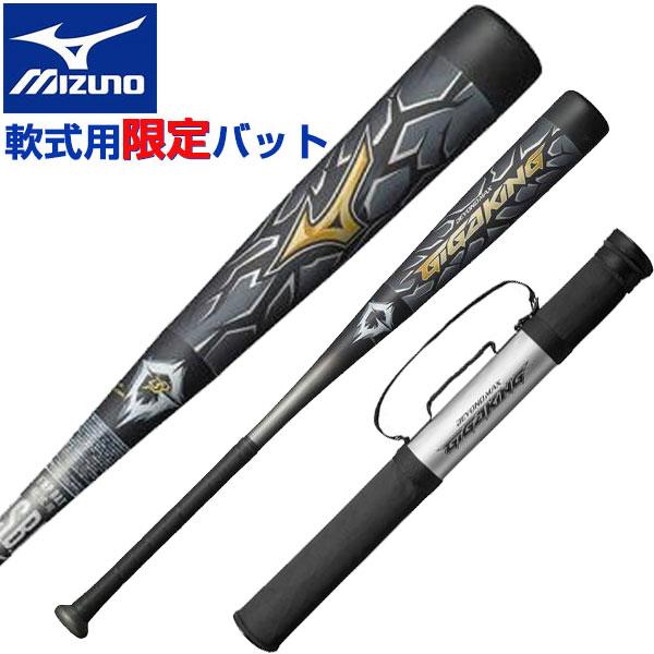 MIZUNO ミズノ 軟式用ビヨンドマックスギガキング BEYONDMAX GIGAKING 野球 1CJBR134840905 お買い得 ベースボール 卓越 バット