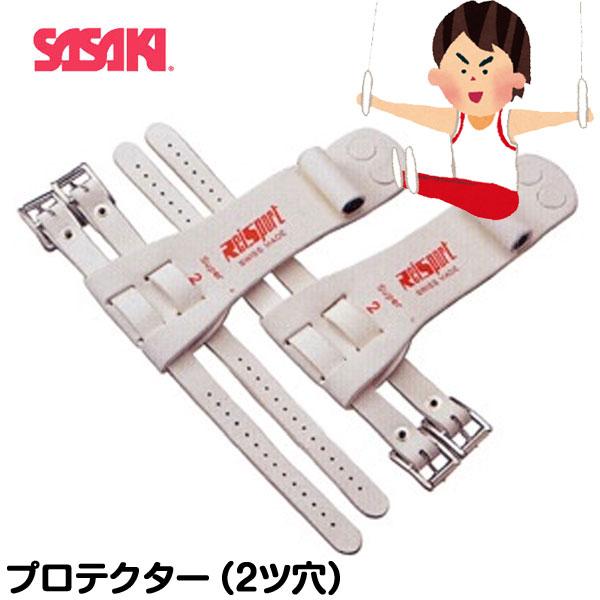 ササキスポーツ(SASAKI) 一般体操 手具 つり輪用2ツ穴 SWP-504 鉄棒用・ベルト式・2ツ穴