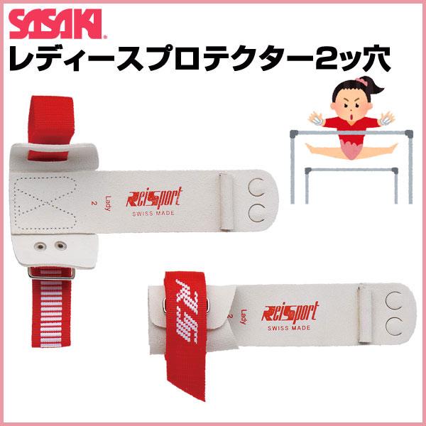 ササキスポーツ(SASAKI) 一般体操 手具 レディース用2ツ穴プロテクター SWP-510 鉄棒用・ベルト式・2ツ穴