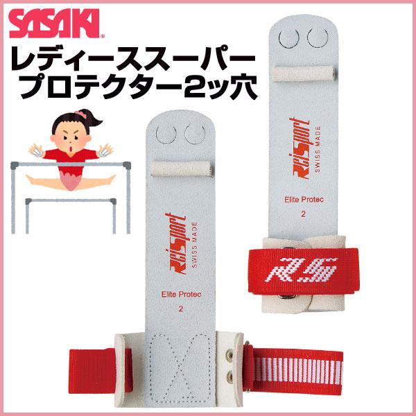 ササキスポーツ(SASAKI) 一般体操 手具 スイス製 レディース用スーパープロテクター2ツ穴 SWP-535 【レディース】