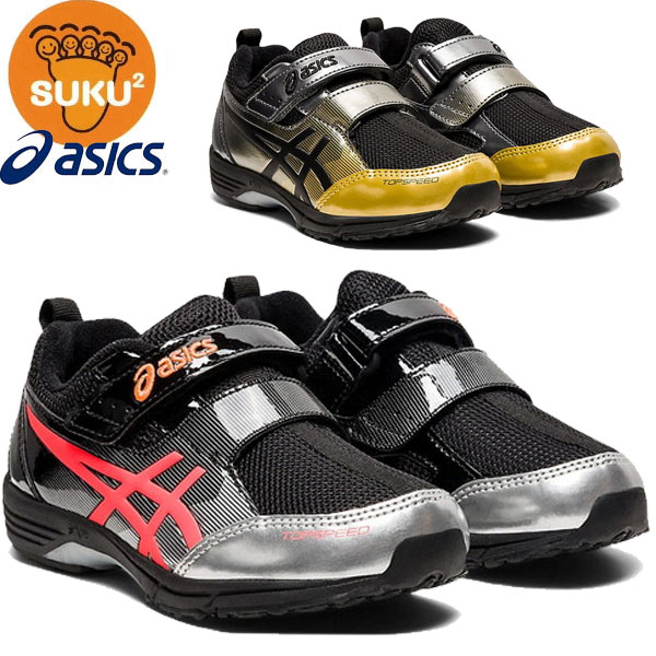 asics アシックス スクスク SUKUSUKU セール 特集 キッズ ジュニア シューズ TOPSPEED 男の子 1144A020 女の子 すくすく 100%品質保証! 子供靴 スニーカー 運動靴 MINI-zero3