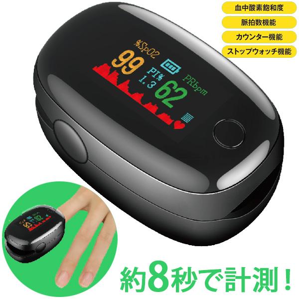 時間指定不可 当店送料負担キャンペーン中 信憑 北海道 沖縄除く オキシテック OXITECH 酸素濃度計 脈拍数機能 あす楽即納 アウトドア用 TOA-OXITC-001 血中酸素飽和度