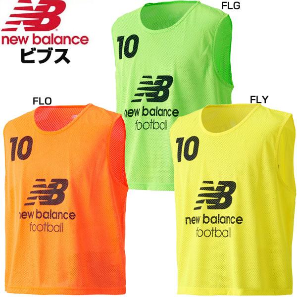 NewBalance ニューバランス ウェア サッカー フットサル ビブス 【メンズ】 JMTF6191