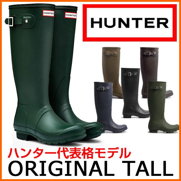 ハンター HUNTER レインブーツ オリジナル トール(TALL)長靴 レディース(RO)(正規品)