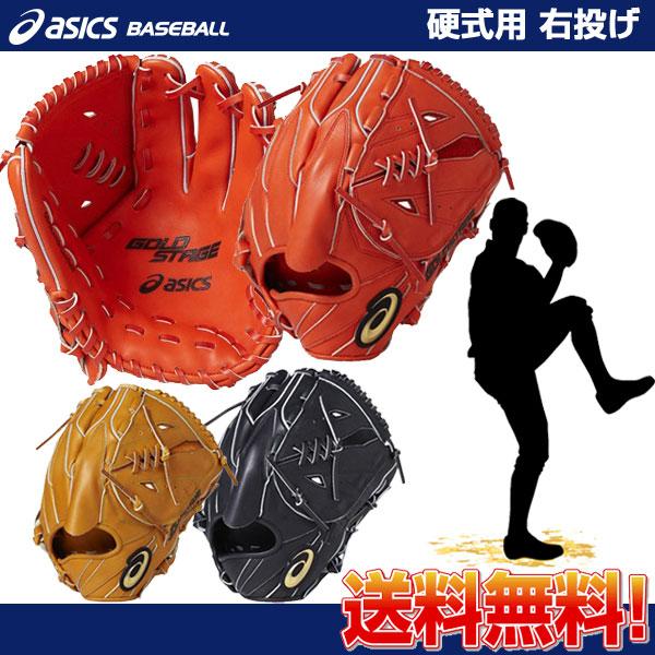 アシックスベースボール(asics/野球) 硬式用グラブ/グローブ ゴールドステージ 投手用(右投げ)BGH8SP(あす楽)
