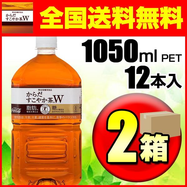 からだすこやか茶 1050ml ペットボトル 2箱セット(12本入×2箱)【メーカー直送】【キャンセル不可】【代引注文不可】【同梱不可】【A】
