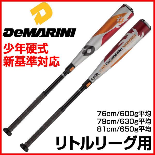 ディマリニ(DeMARINI) VOODOO(ヴードゥ) 新基準対応リトルリーグバット ジュニア 野球 WTDXJLRUD(あす楽即納)