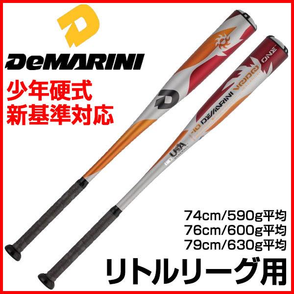 ディマリニ(DeMARINI) VOODOO ONE(ヴードゥ ワン) 新基準対応リトルリーグバット ジュニア 野球 WTDXJLRUO(あす楽即納)