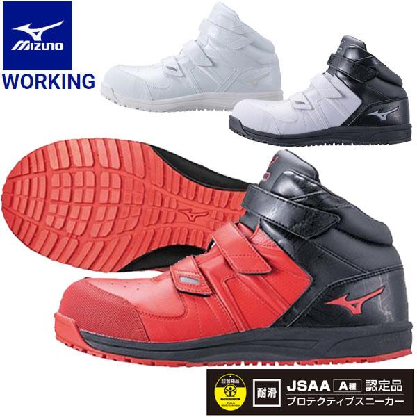 MIZUNO(ミズノ ワーキング) 安全靴 オールマイティSF21M(ワーキング) メンズ F1GA1902