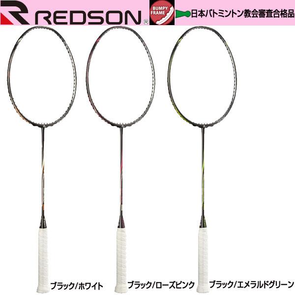レッドソン REDSON バドミントンラケット [ RB-BP1000 ] redson 日本バトミントン協会審査合格品